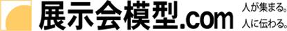 展示会模型.com